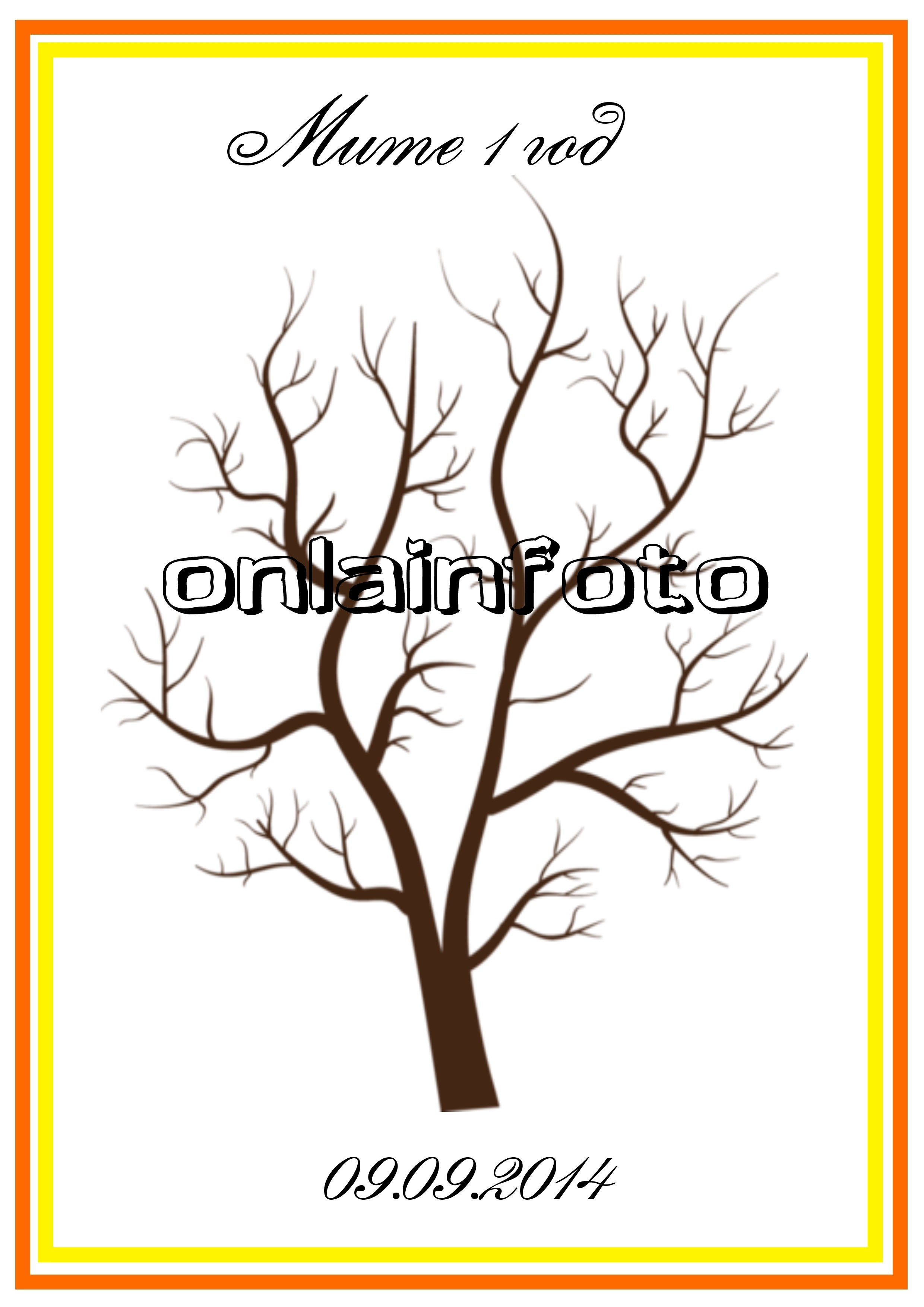 деревопмиетя