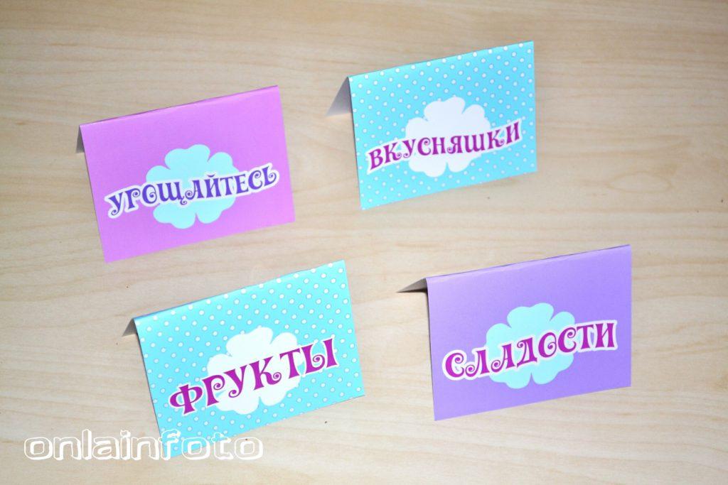 карточки для стола