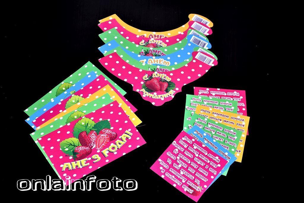 ягодные цветные наклейки