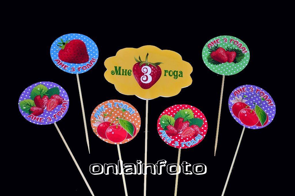 украшения на шпажках ягодные