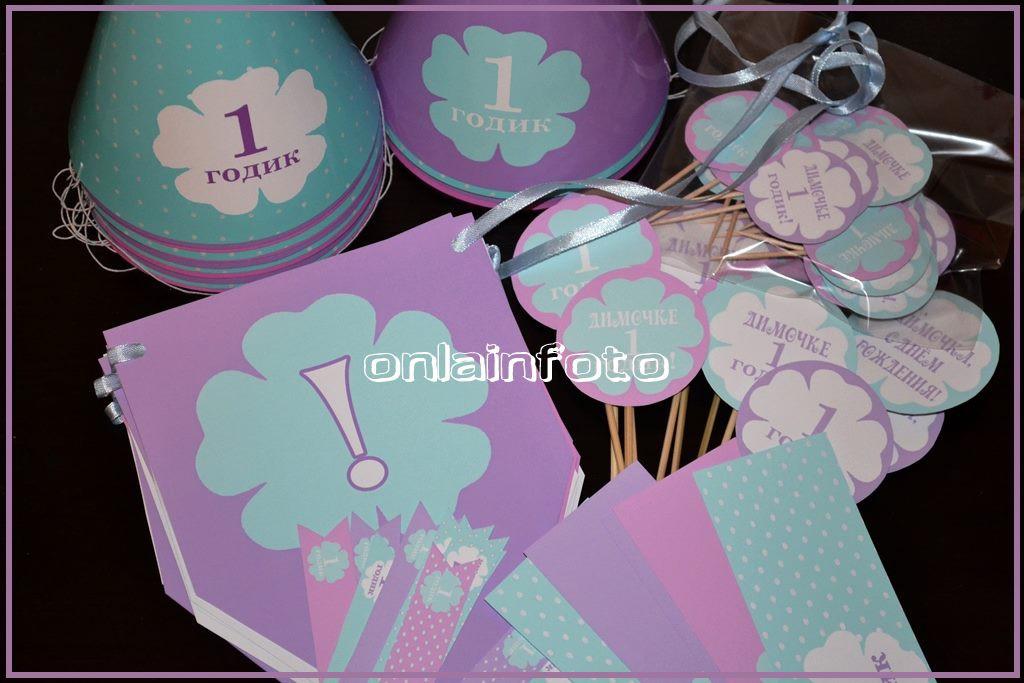Фиолетовый набор для оформления