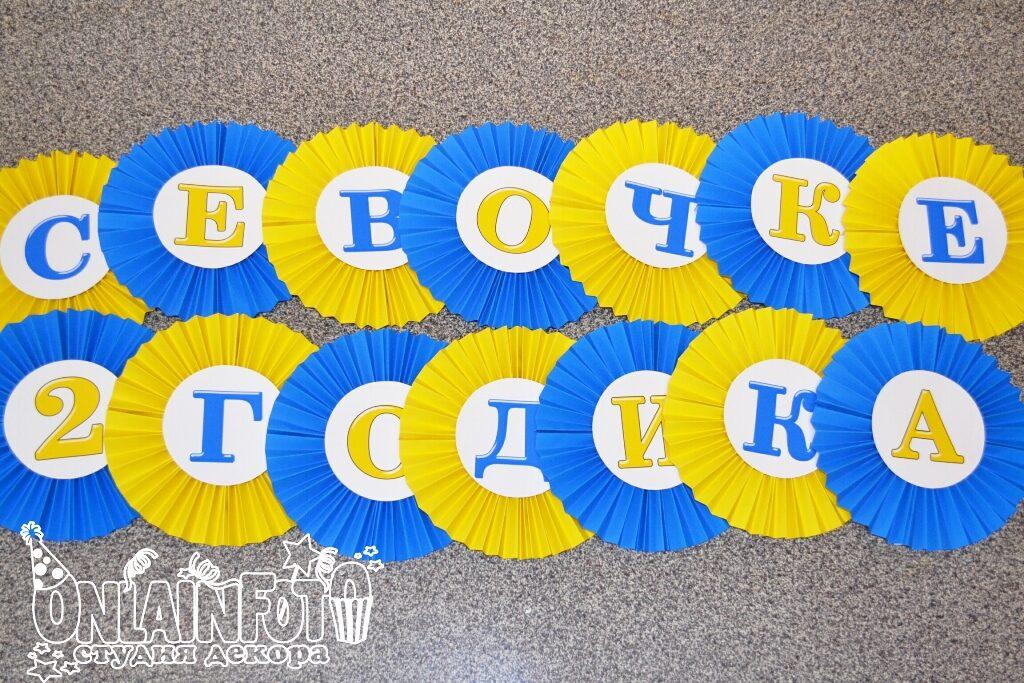 объемная веерная гирлянда синии желтый