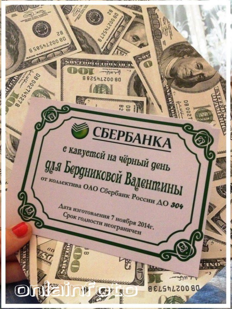Поздравление при помощи денег
