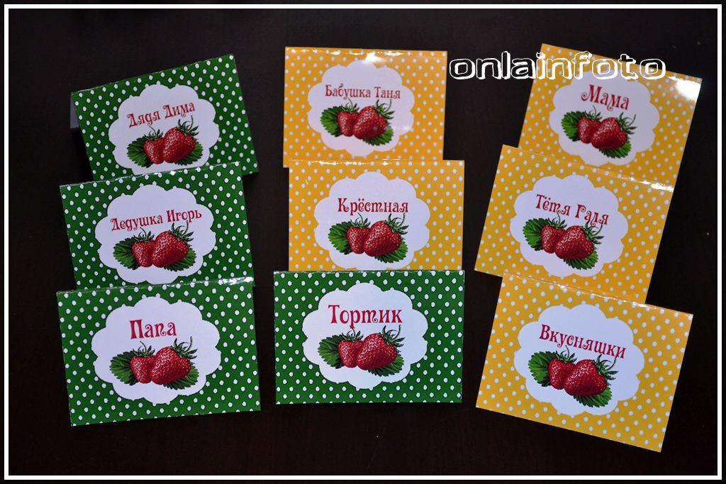 карточки для стола рассадочные