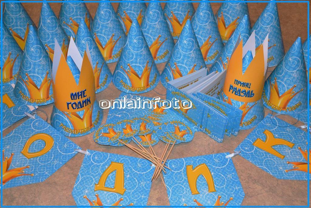 Набор для праздника - принц