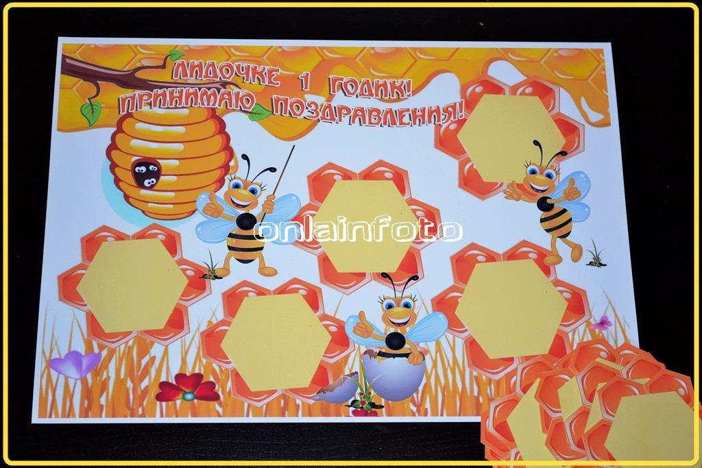Плакат пожеланий медовый с пчелами