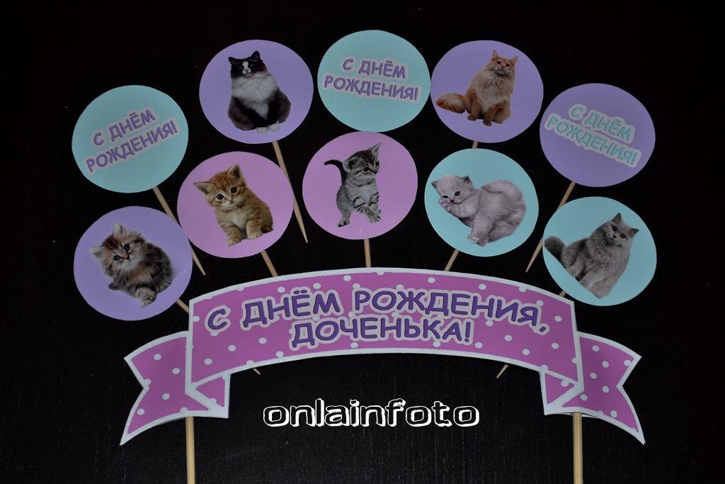 украшения на шпажках с котятами