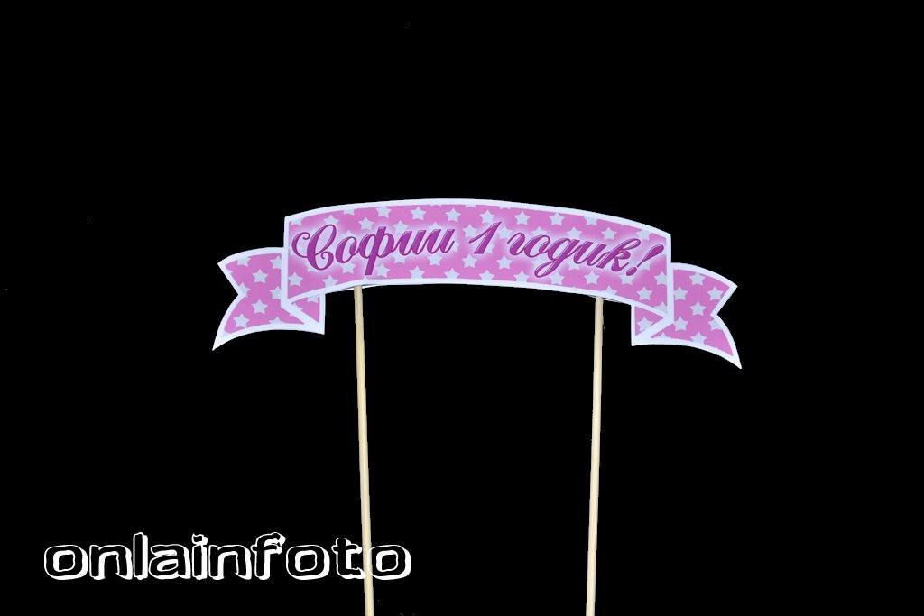 розовый топпер на торт
