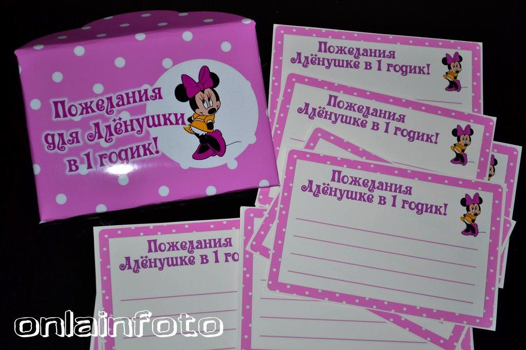 конверт с минни маус