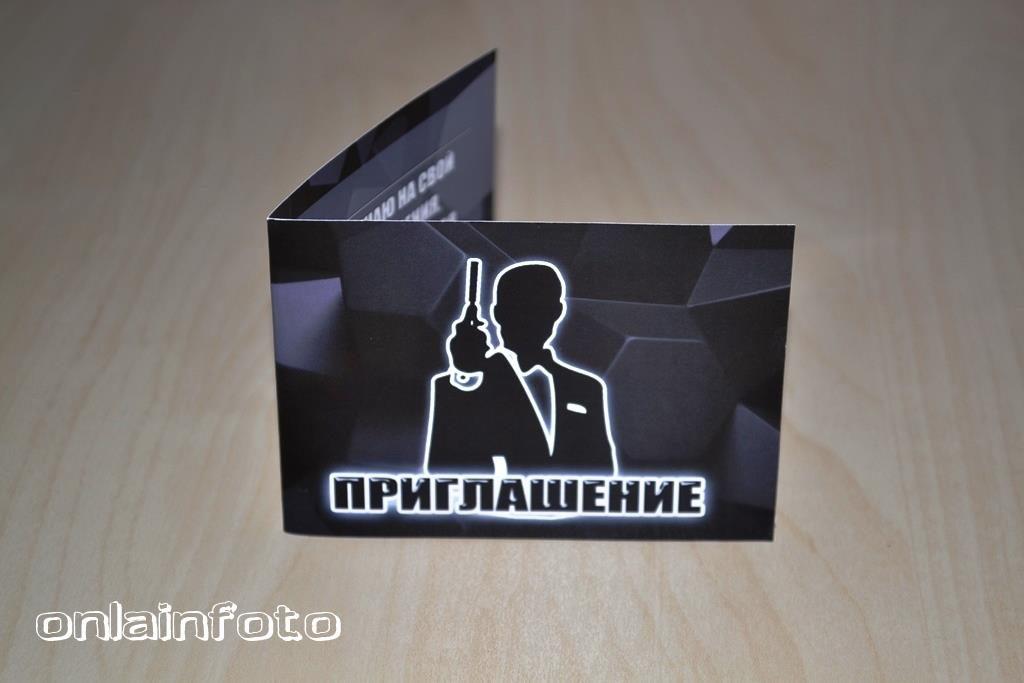 приглашение на праздник 007