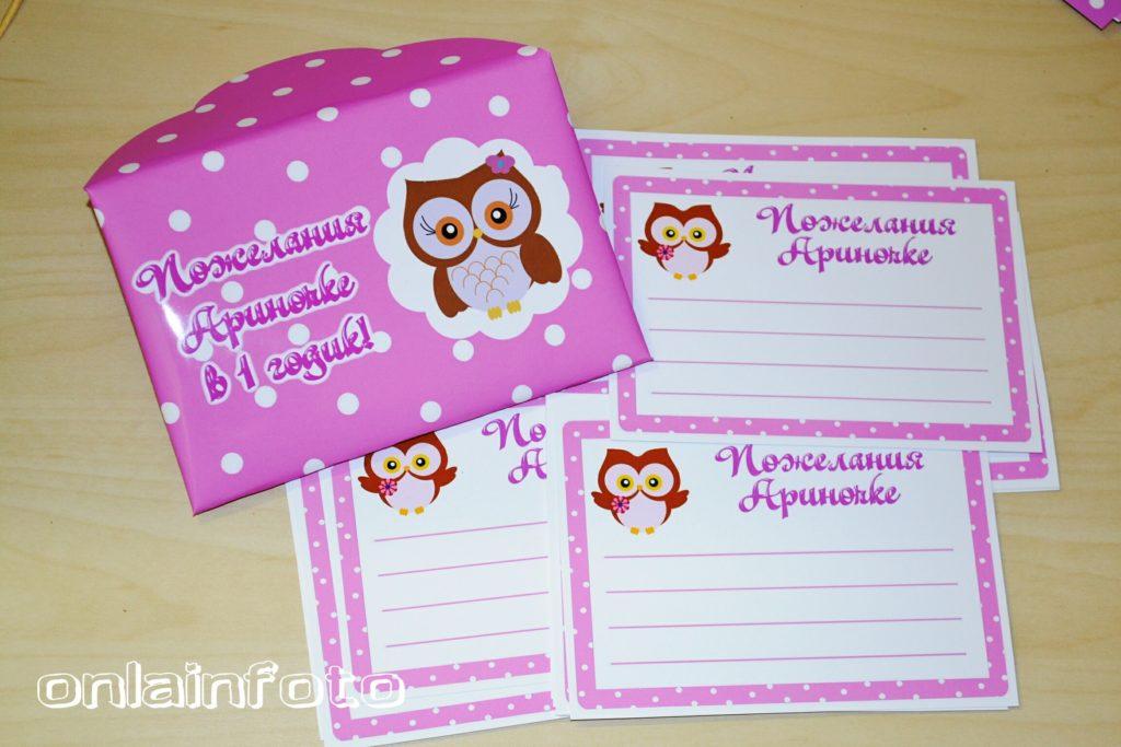 конверт с карточками совы совушки