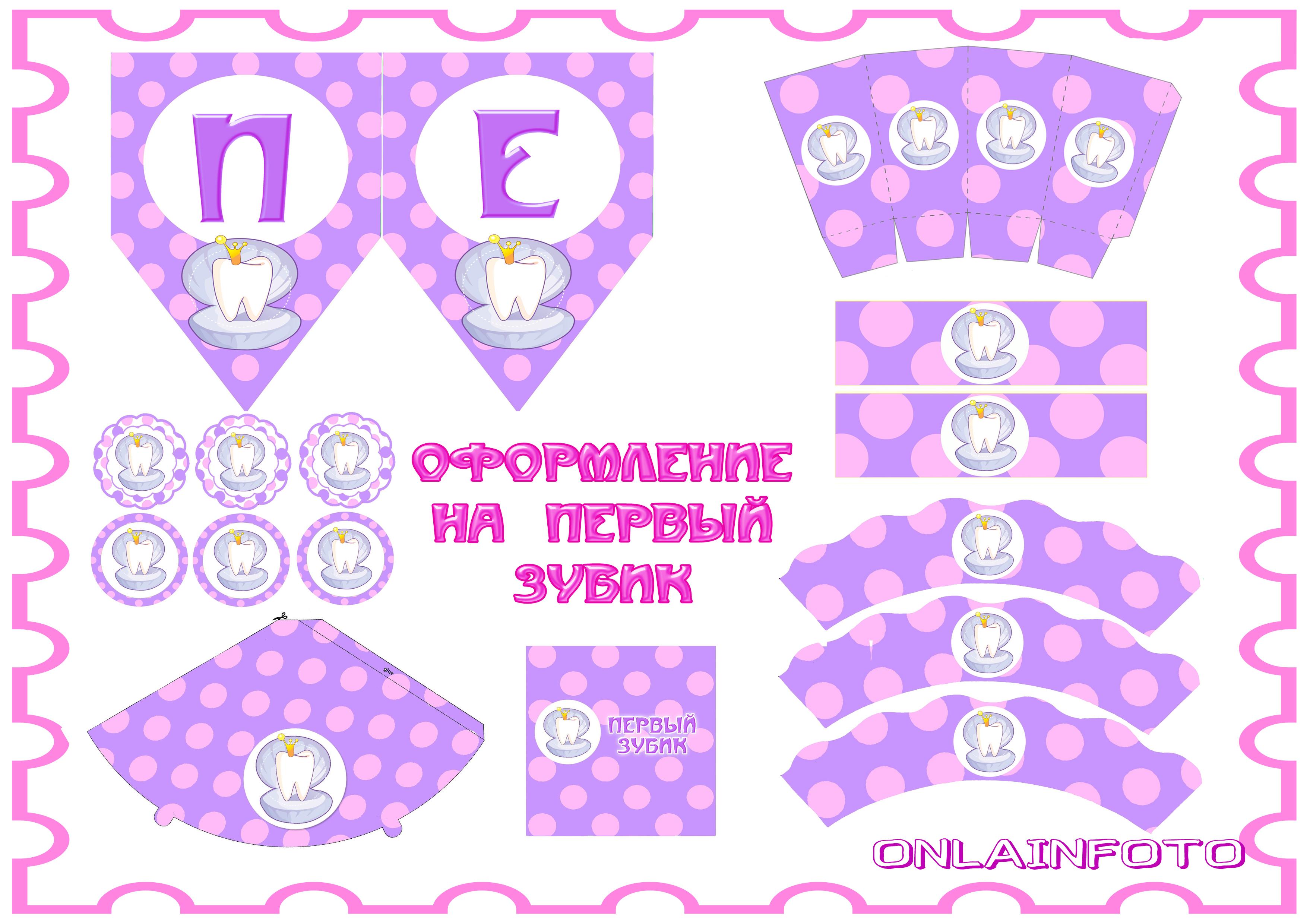 фиолетовое, розовое оформление на зубик