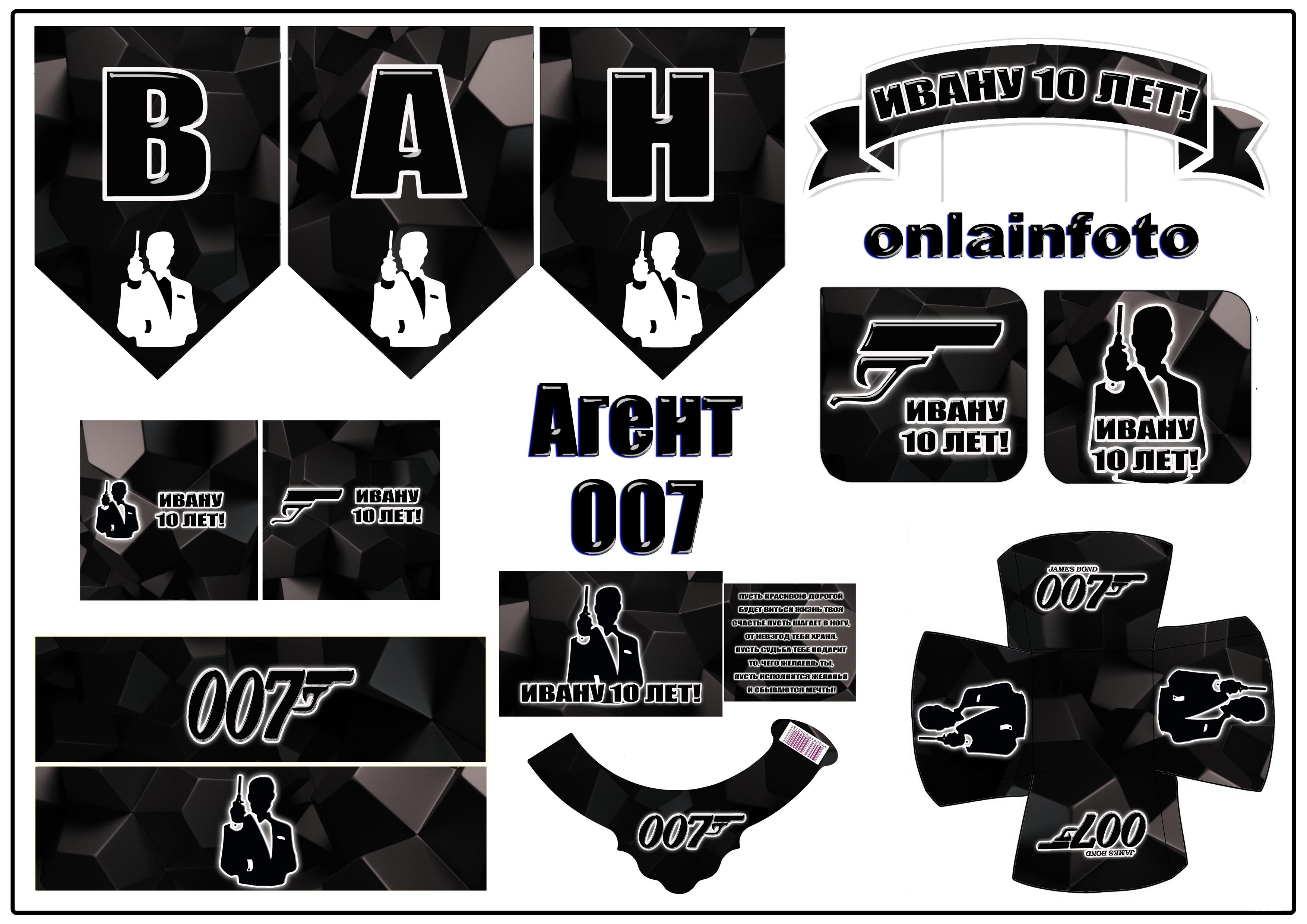 праздник в стиле агента 007