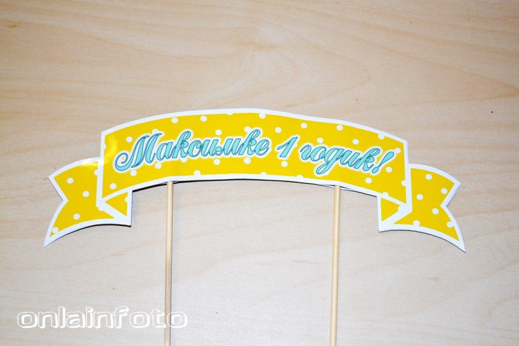 украшение на торт желтый