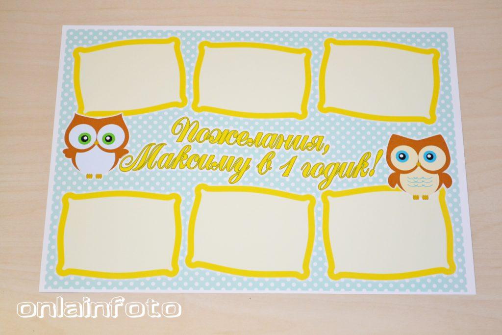 плакат для пожеланий совушки
