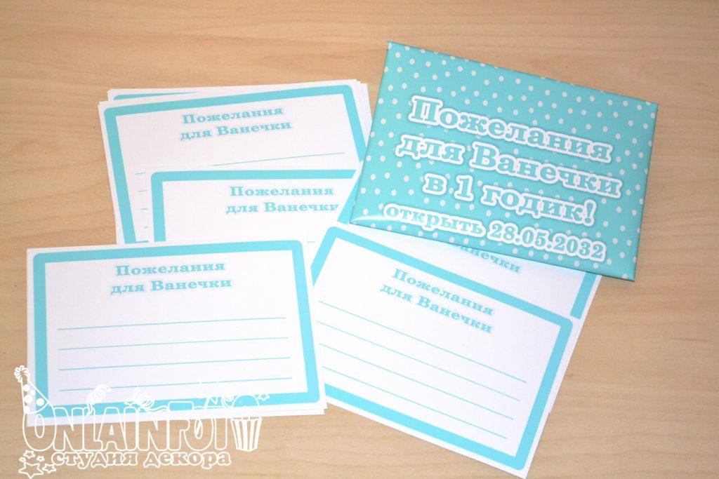 конверт с карточками тиффани