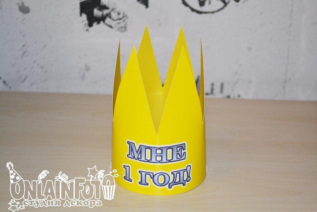 корона на годик желтая