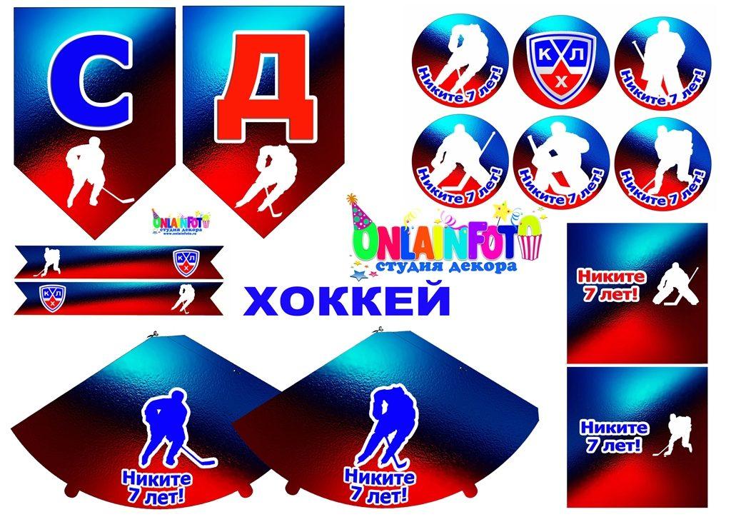 оформление кенди бар хоккей