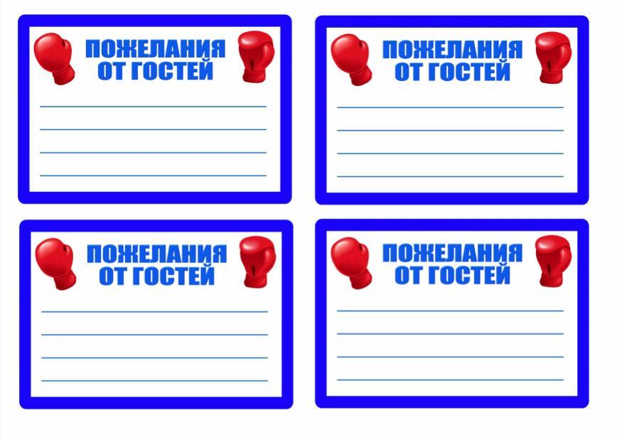 карточка для конверта бокс