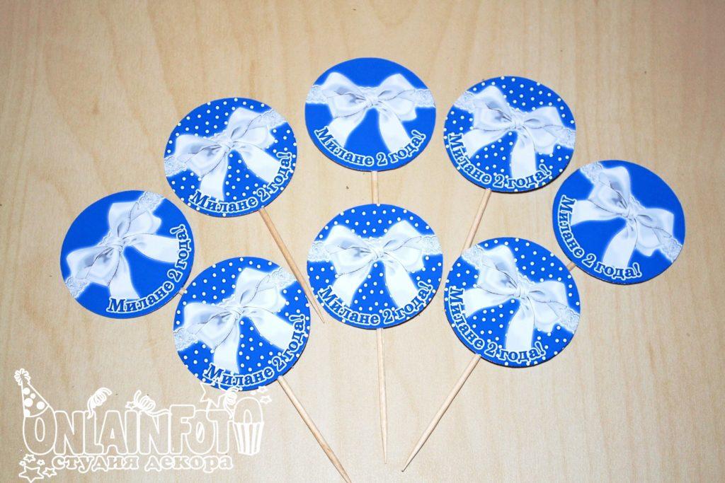 украшения на шпажки синие с бантиком