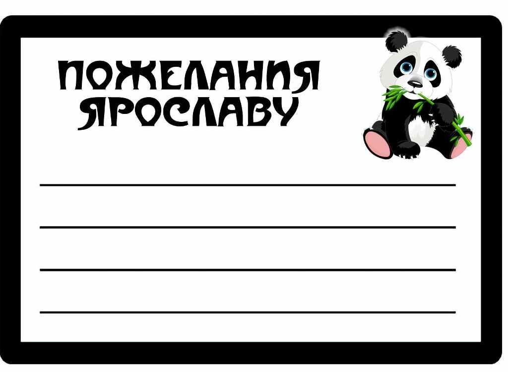 карточки мишка панда