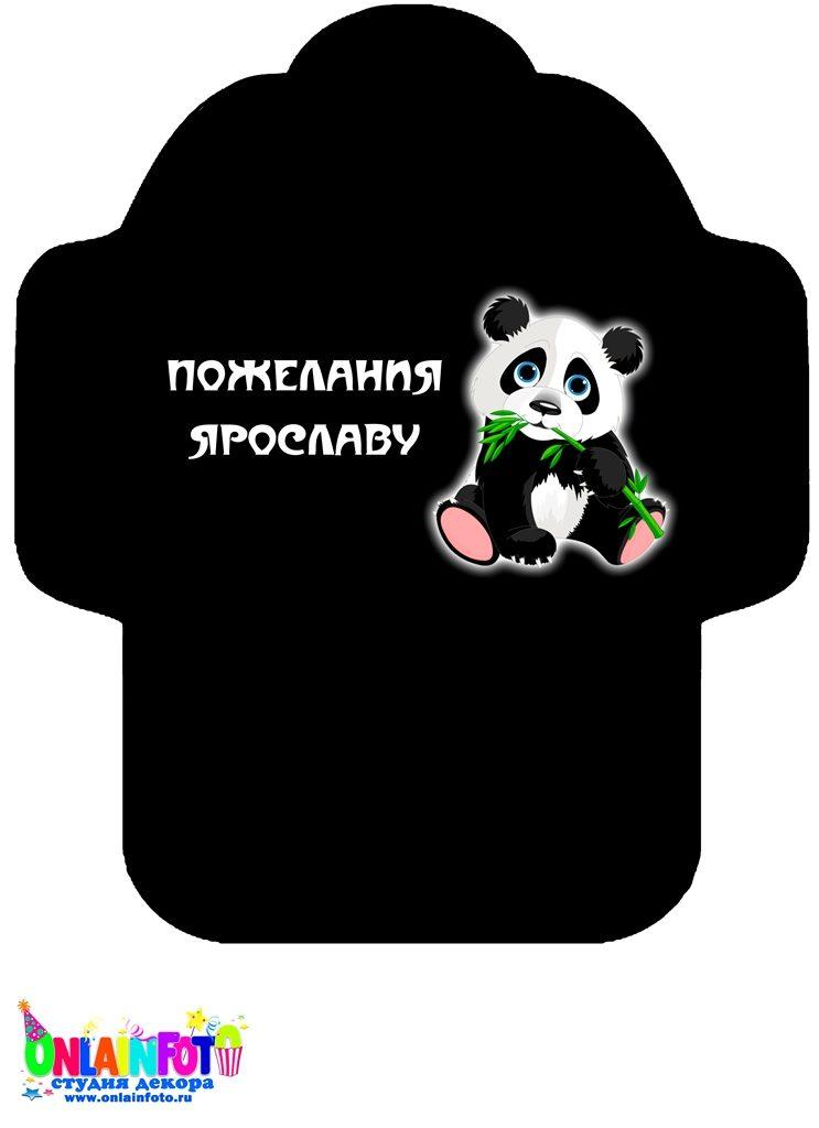 конверт мишка панда