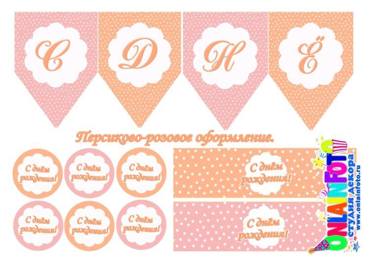 персик розовый шаблоны для печати