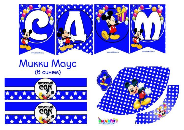 Микки Маус в синем цвете
