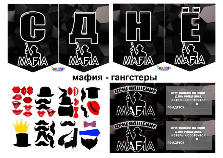 шаблоны для печати мафия, гангстеры