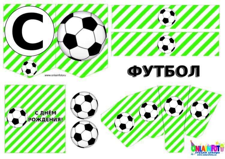 день рождения футбол шаблоны