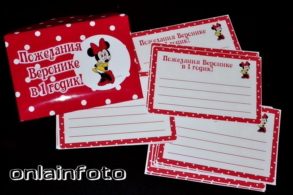 конверт с карточками минни маус