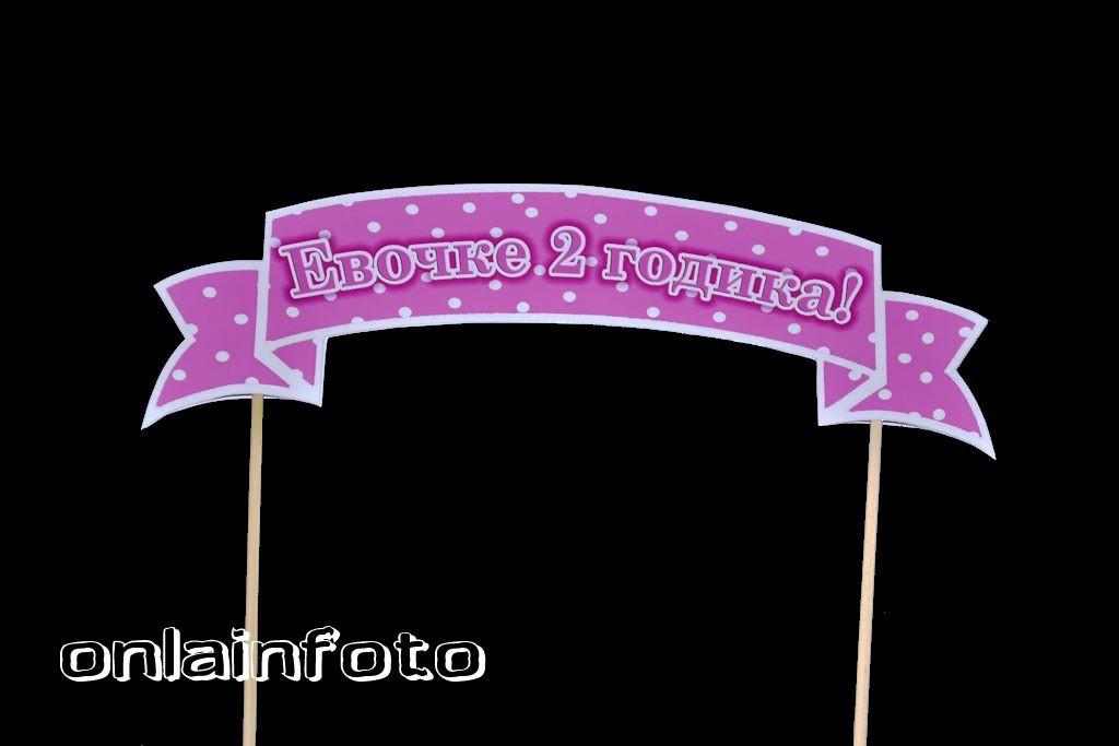 топпер на торт розовый