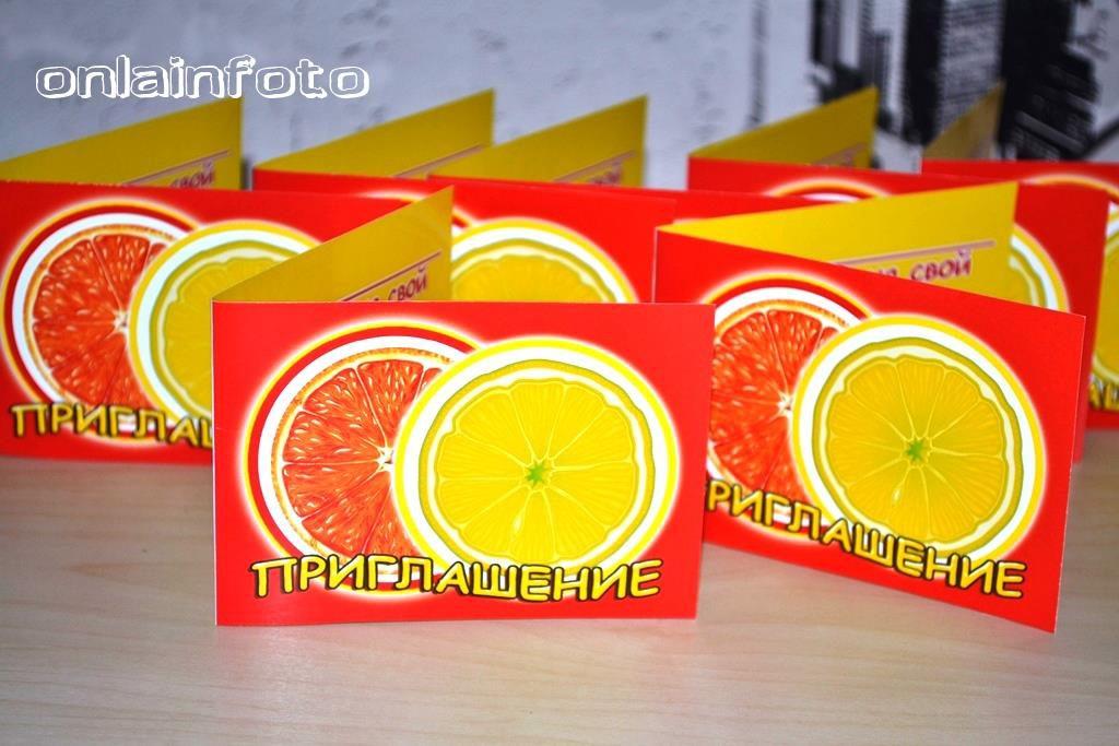 приглашения лимон апельсин