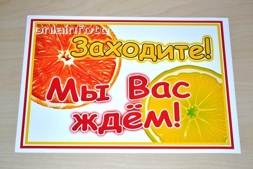 плакат апельсин