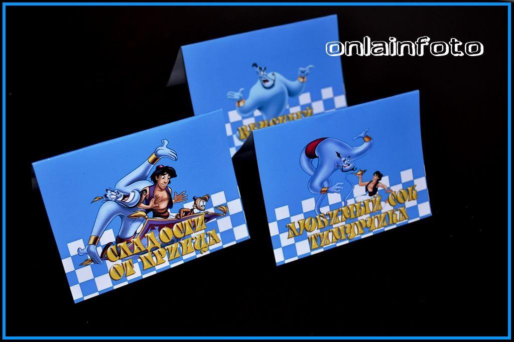 карточки на стол алладин
