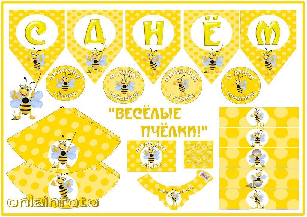 Пчелки - оформление праздника