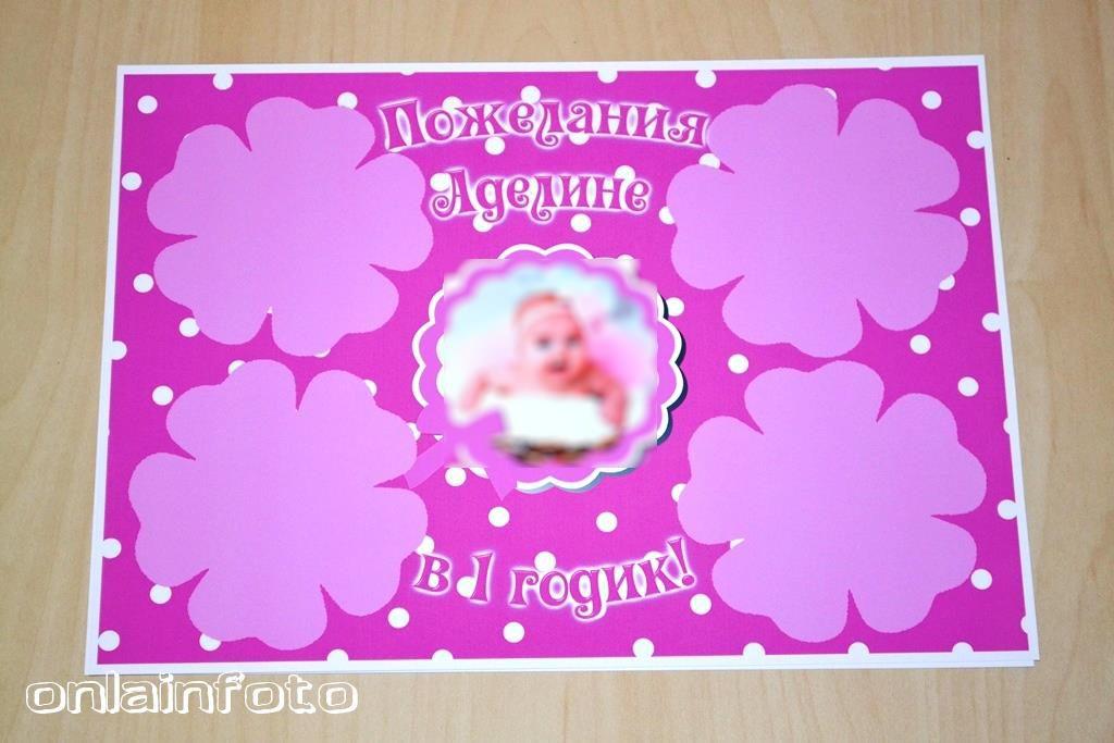 плакат с фото розовый на годик