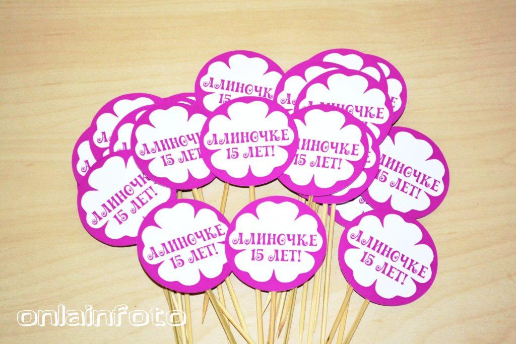 украшения на шпажки розовые фуксия