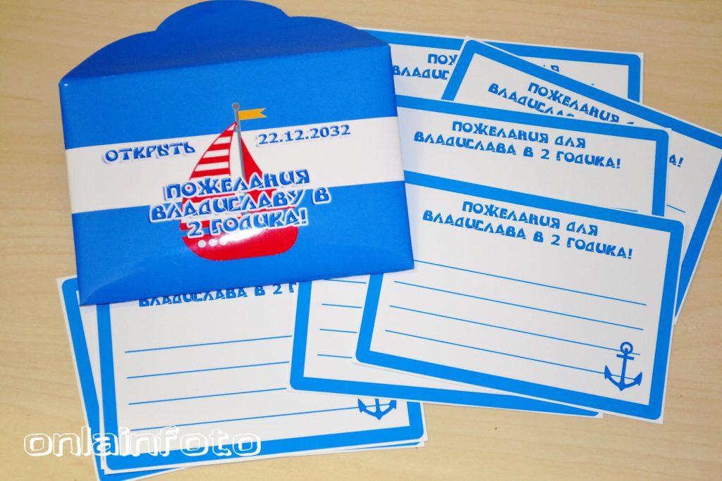 конверт с карточками морская тематика