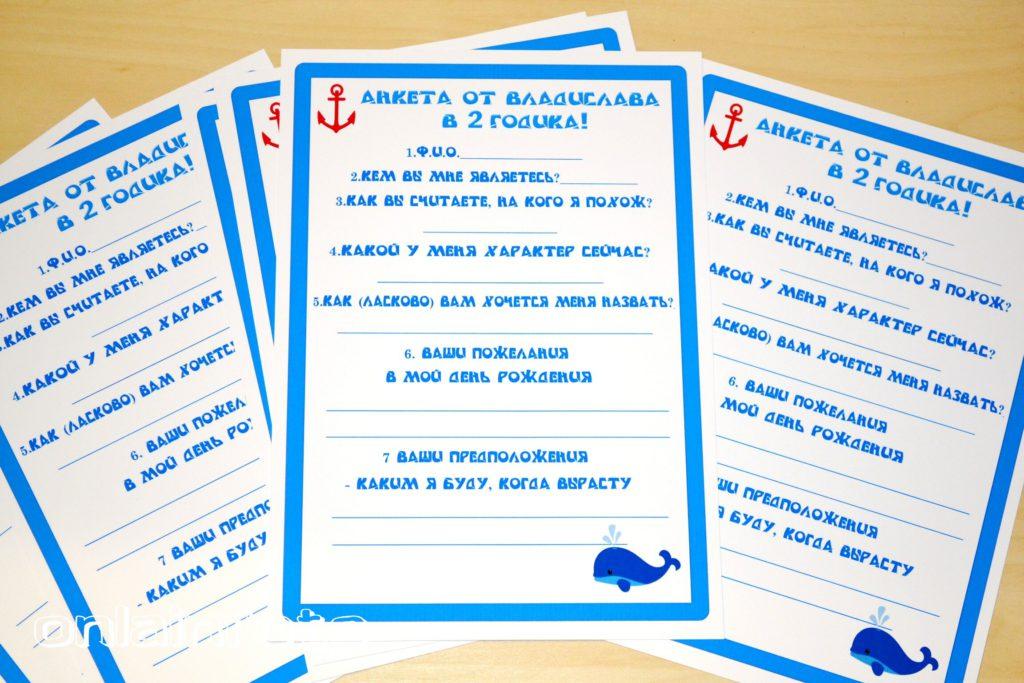 анкета морская тематика