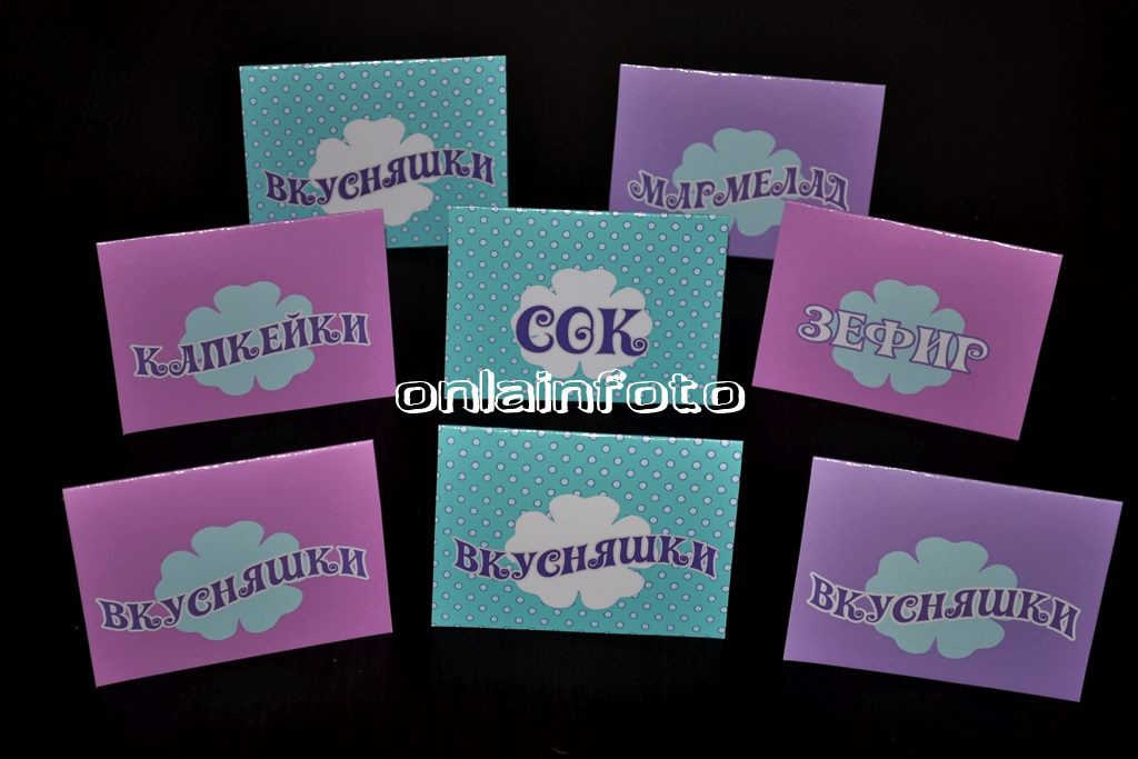 карточки для сладкого стола