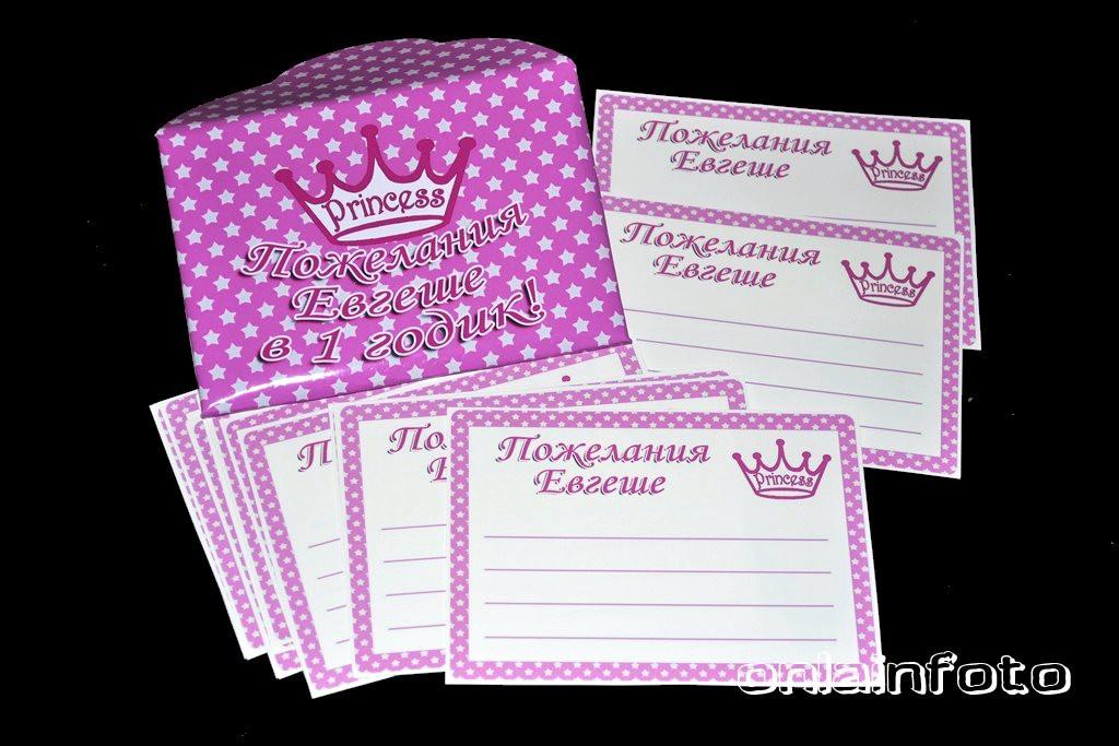 конверт с пожеланиями розовый
