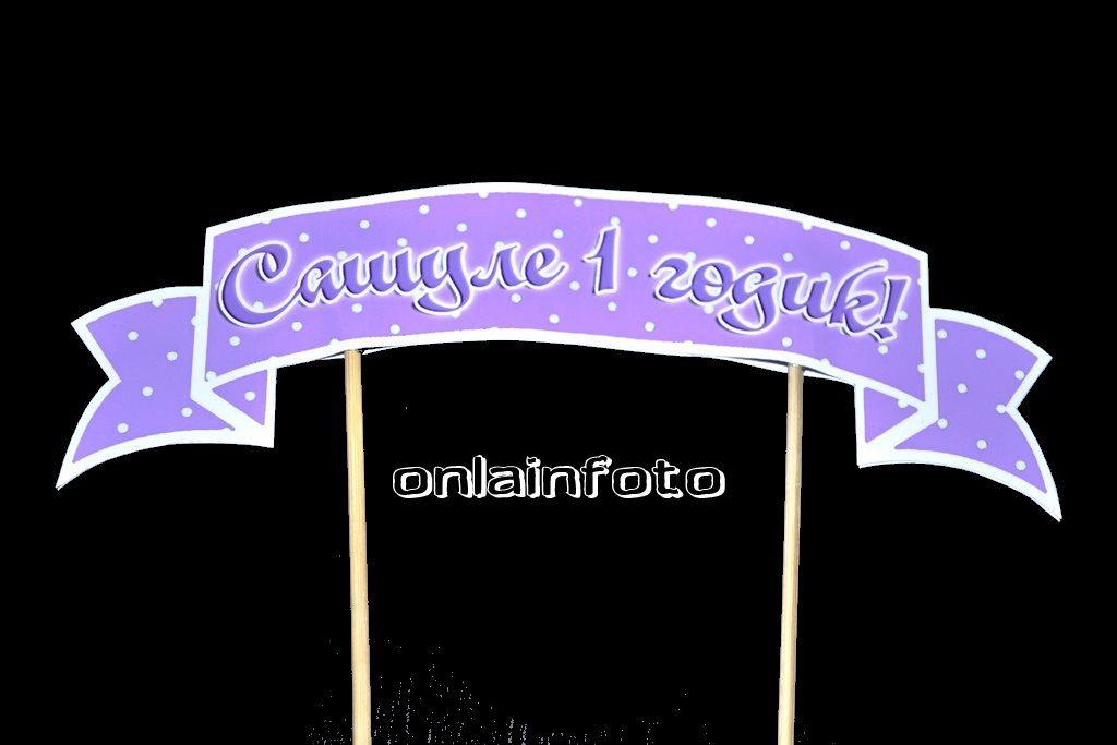 топпер на торт фиолетовый