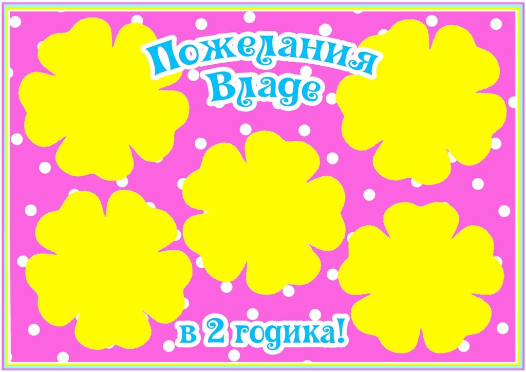 плакат желтый с розовым и голубым