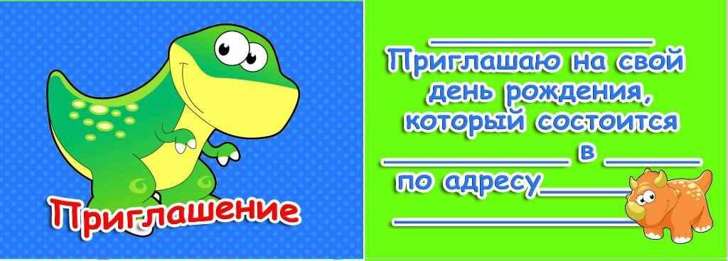 приглашение дино динозавры