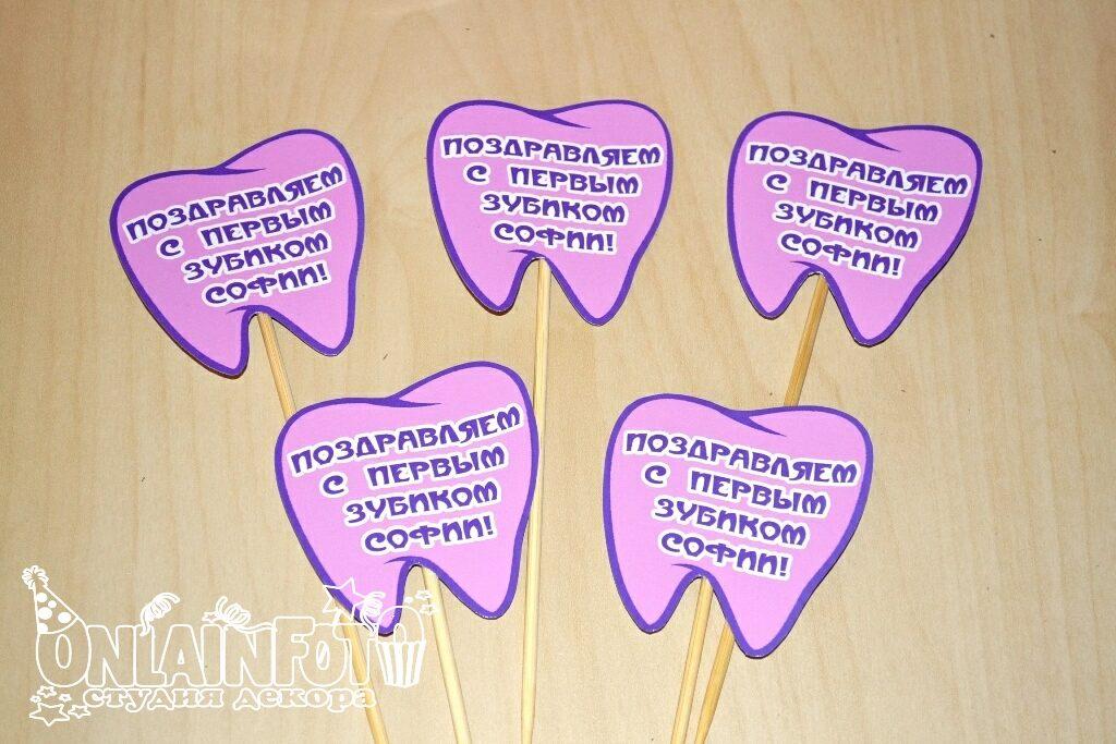 украшения на шпажки зуб