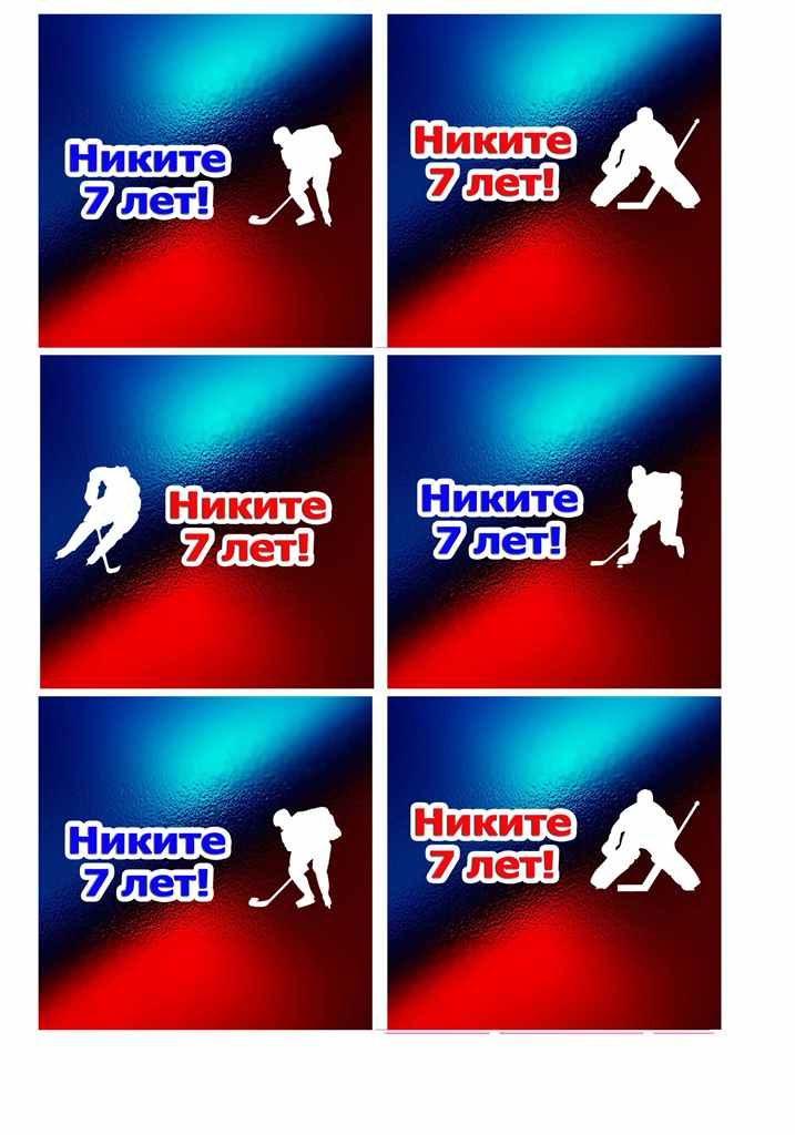 наклейки на шоколад хоккей, кхл