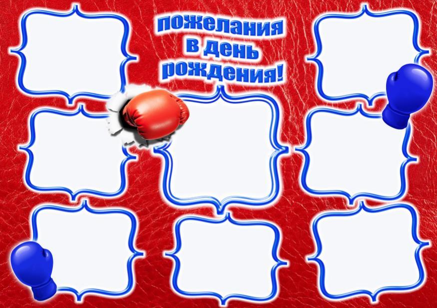 плакат для пожеланий бокс