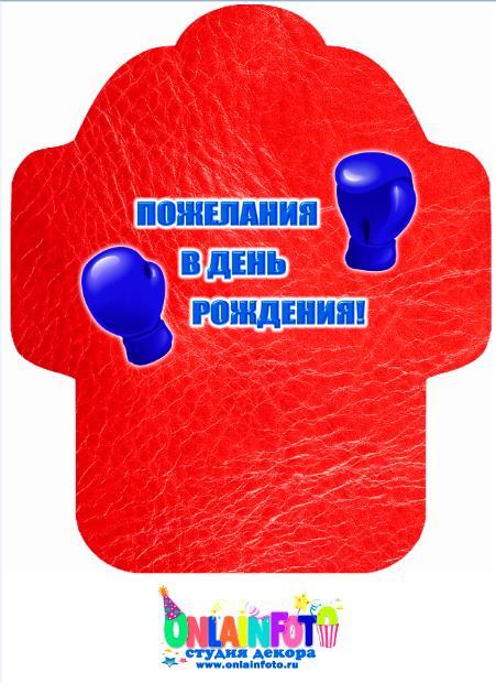 конверт для пожеланий бокс