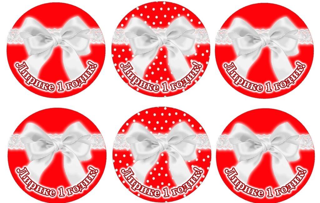 лирике 1 годик украшения на шпажки красные